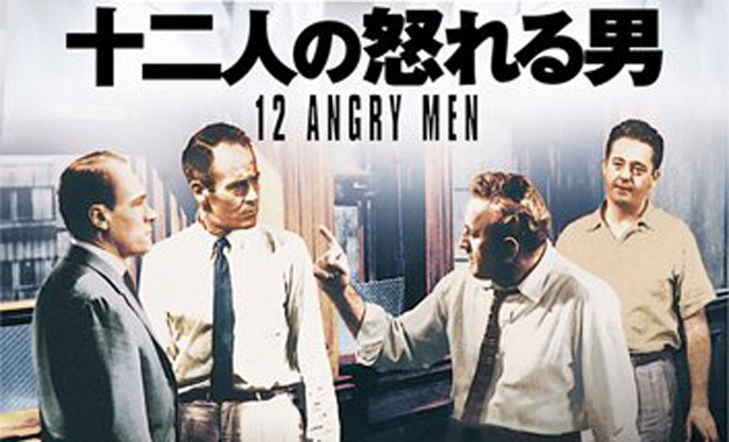 映画「十二人の怒れる男」〜偏見...