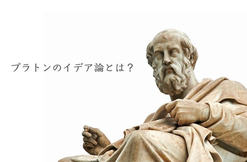 プラトンのイデア論とは?【ざっ...