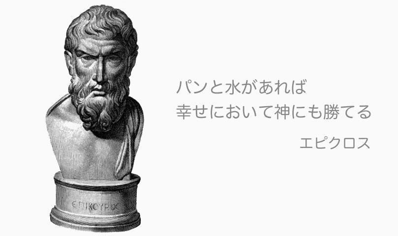 エピクロスの哲学【ざっくり1分...