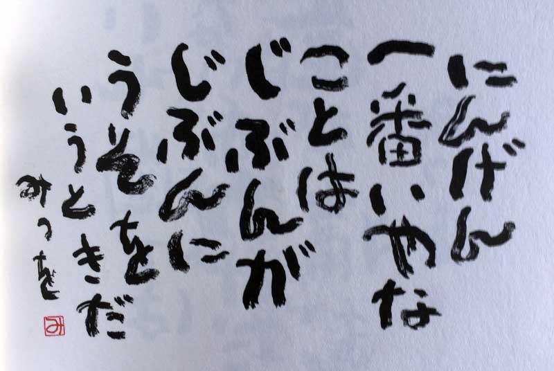 相田 みつを 名言